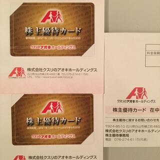 クスリのアオキ 株主優待 2枚 最新