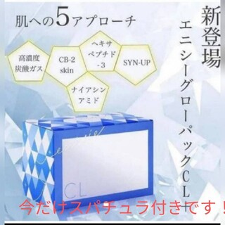 オバジ(Obagi)のエニシーグローパックCL+ 5回分 青 炭酸パック 青のエニシー(パック/フェイスマスク)