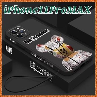 アイフォーン(iPhone)のiPhone11ProMAX ケース 【Kaws ベアブリック マットブラック】(iPhoneケース)