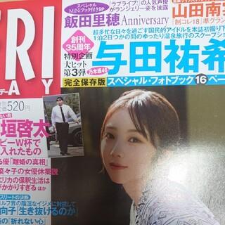 FRIDAY(ニュース/総合)