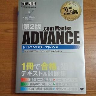 ショウエイシャ(翔泳社)の.com Master ADVANCE NTTコミュニケ-ションズインタ-ネット(資格/検定)