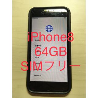 iPhone - iPhone8  本体 64GB ケース付 画面割れなしSIMフリー シムフリー