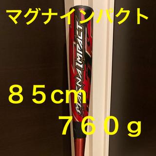 MIZUNO - ミズノ マグナインパクト 85cm760g