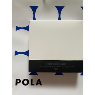 ポーラ(POLA)のPOLAホワイトショット インナーロック タブレット3ヶ月分 1箱(その他)