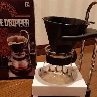 新品未使用 コーヒーサーバー コーヒードリッパー