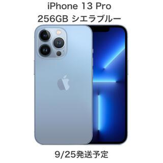iPhone - iPhone13Pro 256GB シエラブルー MLUU3J/A 新品