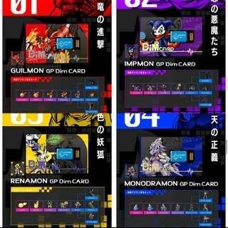 バンダイ(BANDAI)のデジモンdim 4種 コンプリートセット(携帯用ゲームソフト)