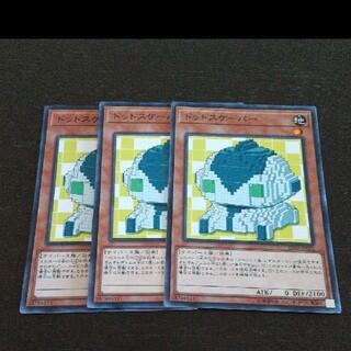 遊戯王 - 遊戯王 ドットスケーパー 3枚
