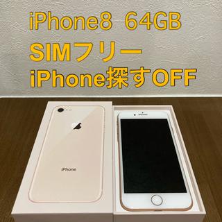 iPhone - 中古 iPhone8 ゴールド 64GB SIMロック解除済 箱有