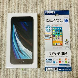 Apple - 【新品フィルム付】iPhone SE 第2世代 64GB ホワイト SIMフリー