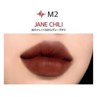 新品未開封 MERZY メロウティント M2 JANE CHILI 翌日発送可能(口紅)