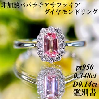 非加熱パパラチアサファイアダイヤモンドリング pt950 0.348ct D14