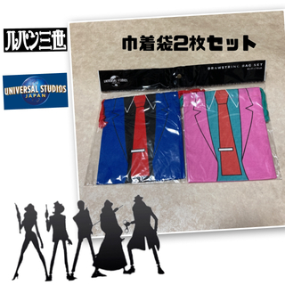 ユニバーサルスタジオジャパン(USJ)のルパン三世 USJコラボ キンチャクセット 2枚 ユニバ 巾着(キャラクターグッズ)