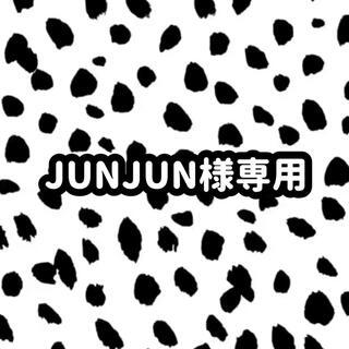 JUNJUN様専用(アイドルグッズ)