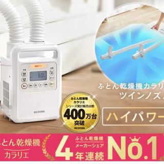 アイリスオーヤマ - アイリスオーヤマ 布団乾燥機 乾燥機 ハイパワー ツインノズル 最上級モデル