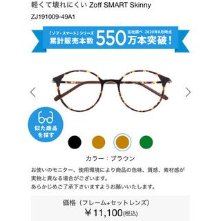 ゾフ(Zoff)のベッコウ柄ボストン眼鏡 Zoff SMART Skinny(サングラス/メガネ)