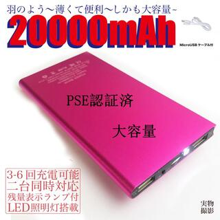 20000mAh モバイルバッテリー 急速充電 軽量   カラー:ローズゴールド