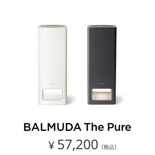 バルミューダ(BALMUDA)のバルミューダ 値引き 空気清浄機 ホワイト 新品(空気清浄器)