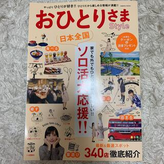 おひとりさまStyle 日本全国ソロ活大応援!!やっぱりひとりが好き!!ひ