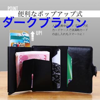 カードケース 【ダークブラウン】カード入れ ケース ポップアップ式 無地 カード