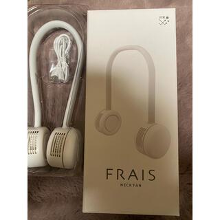 Francfranc - フランフラン ネックファン ホワイト
