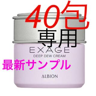 ALBION - アルビオン エクサージュ クリーム 保湿  ディープデュウ クリーム  40包