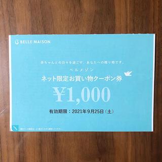 ベルメゾン - ベルメゾン ネット限定お買い物クーポン券 1000円分