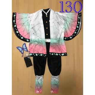 胡蝶しのぶコスプレ子供 130センチ(衣装一式)