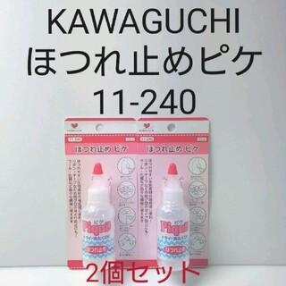 KAWAGUCHI ほつれ止めピケ2個セット 11-240(その他)