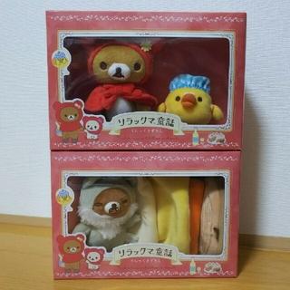 「リラックマ リラックマ童話 赤ずきん ぬいぐるみ in BOX 」全2種セット