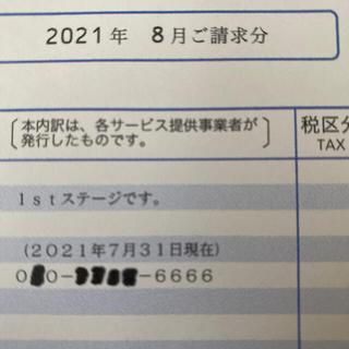 NTTdocomo - docomo 良番 下4桁ゾロ目6666 未使用