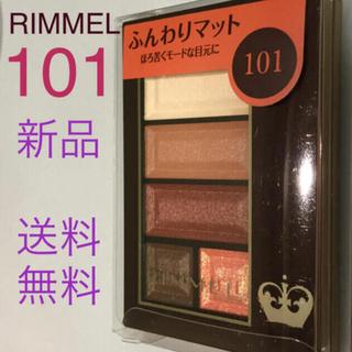 RIMMEL - 新品【リンメル】ショコラスウィート アイズ ソフトマット 101