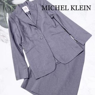ミッシェルクラン(MICHEL KLEIN)の★セール中★ MICHEL KLEIN スーツ ジャケットスカート 38(スーツ)
