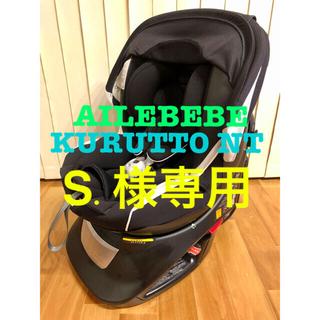 【美品】AILEBEBE エールベベ クルットNT ザ・ファースト ALB850