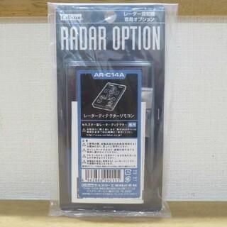 セルスター製 GPSレーダー探知機用リモコン 型番 AR-C14A(レーダー探知機)