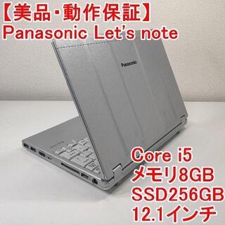 Panasonic - 【美品】Panasonic Let's note ノートパソコン(849)