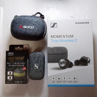 SENNHEISER - MOMENTUM true wireless2+ハードケース+イヤーピース