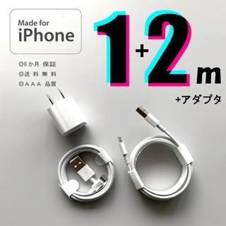 アイフォーン(iPhone)のiPhone 充電器 充電ケーブル 2mコード lightning cable(その他)