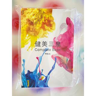 ポーラ(POLA)のPOLA 健美三泉(ケンビサンセン) コンプリートベース  セット1箱(その他)