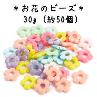 フラワービーズ30g(30個以上♪)パステルカラー お花ビーズ 韓国雑貨