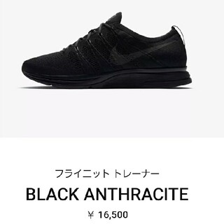NIKE - nike fly nit trainer Anthracite Black