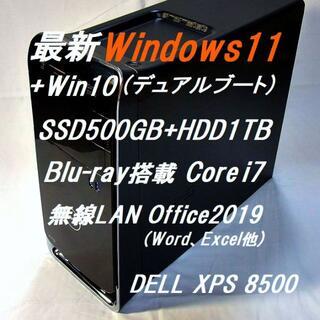デル(DELL)のデル XPS 8500 Windows11(体験版)とWin10をダブル搭載(デスクトップ型PC)