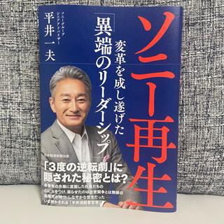 ソニー再生 変革を成し遂げた「異端のリーダーシップ」 平井一夫