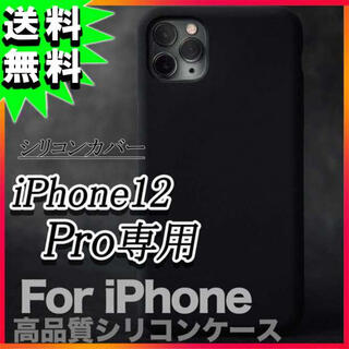 iPhone12 Pro シリコンケース 黒 アイフォン12 液晶保護 F