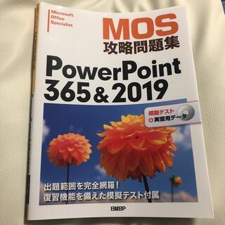ニッケイビーピー(日経BP)のMOS攻略問題集PowerPoint 365&2019(コンピュータ/IT)