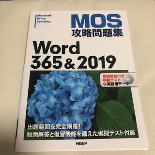 ニッケイビーピー(日経BP)のMOS攻略問題集Word365&2019 動画解答付き模擬テスト+実習用データ(コンピュータ/IT)