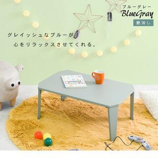 折り畳み ブルーグレー くすみカラー☆幅75㎝ ローテーブル 新品 机 デスク(ローテーブル)