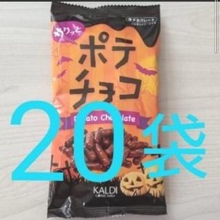 カルディ(KALDI)のカルディ ポテチョコ 20袋セット ハロウィン(菓子/デザート)