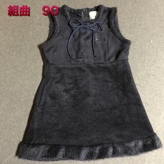 クミキョク(kumikyoku(組曲))の組曲 襟元や肩や裾のファーが可愛いお嬢様ワンピース 90から100(ワンピース)