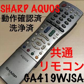 アクオス(AQUOS)のシャープ AQUOS テレビリモコン 491(その他)